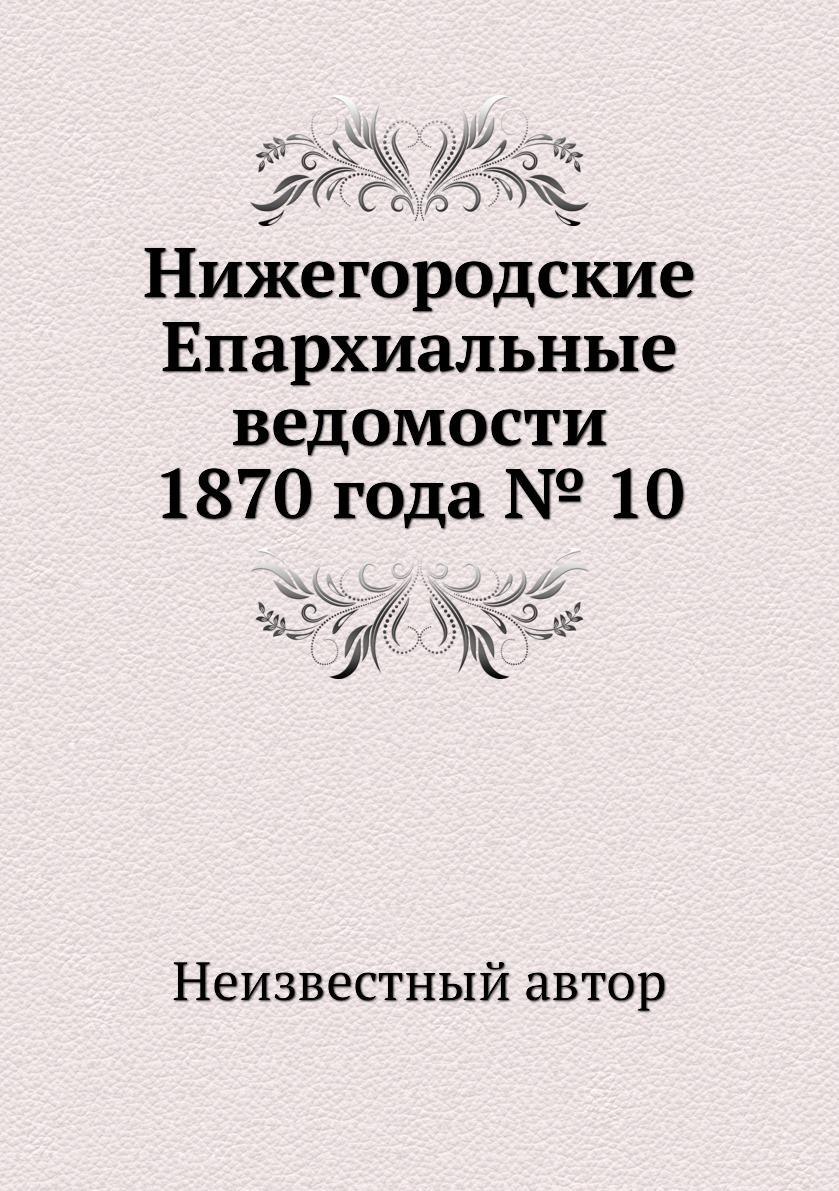 Нижегородские Епархиальные ведомости 1870 года № 10