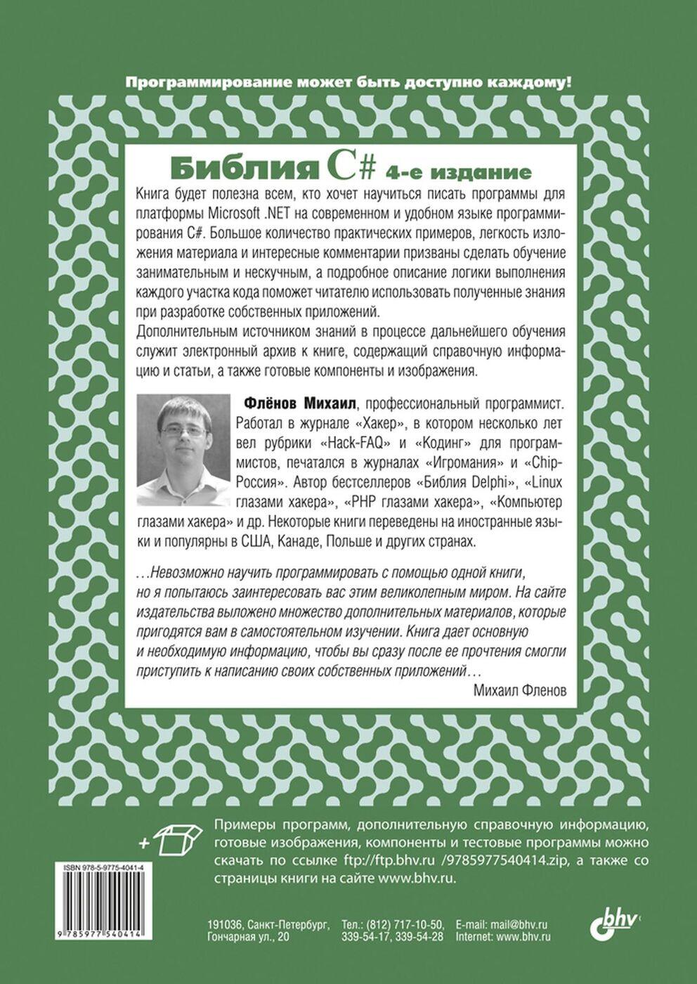 Михаил Фленов. Библия C#. 4-е издание