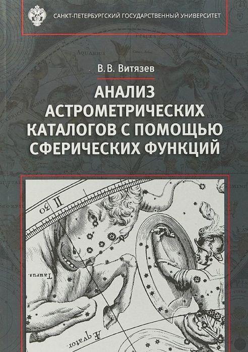 Витязев В.В.. Анализ астрометрических каталогов с помощью сферических функций