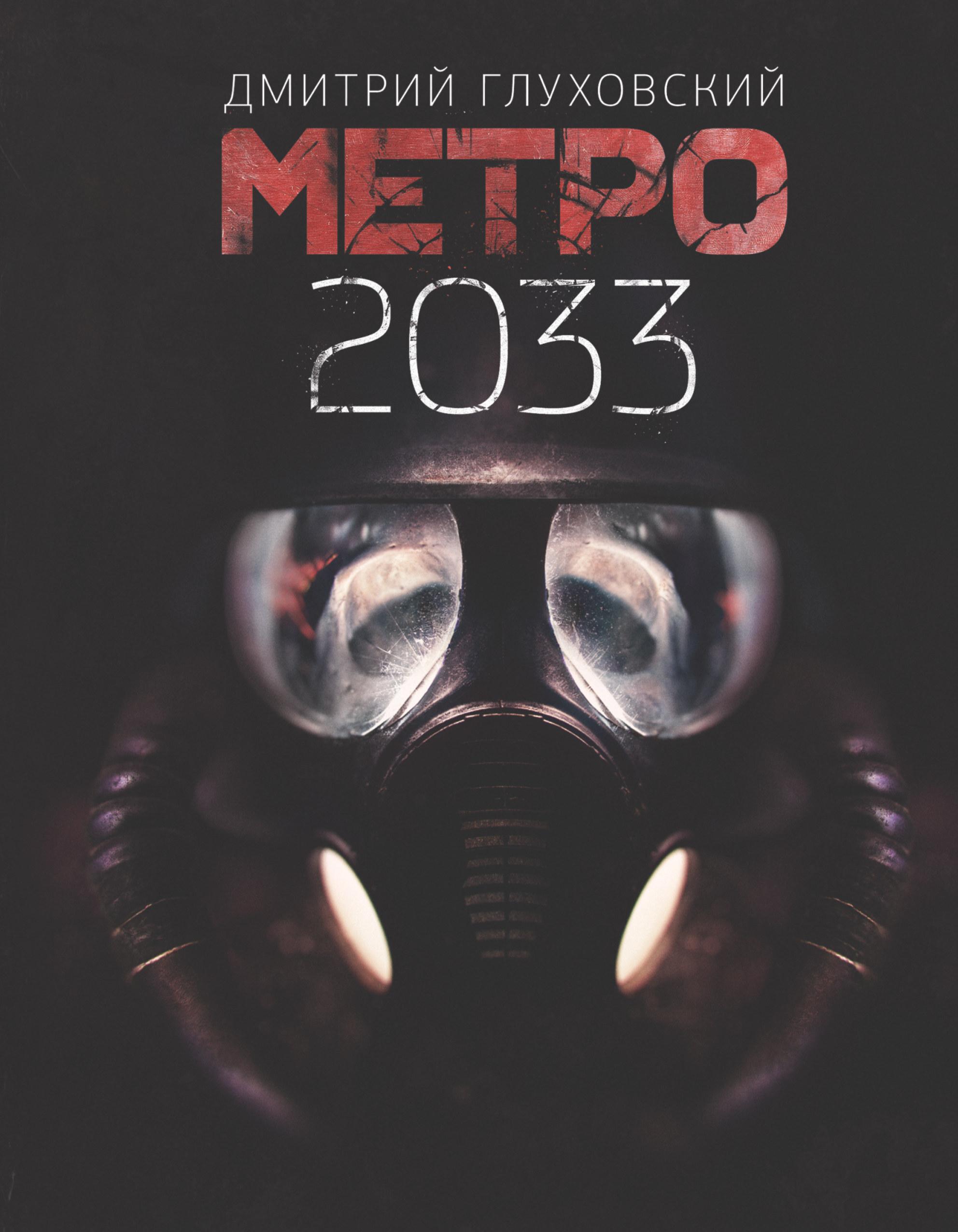 Метро 2033   Глуховский Дмитрий Алексеевич