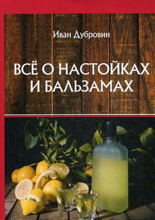Иван Дубровин. Всё о настойках и бальзамах | Дубровин Иван Ильич