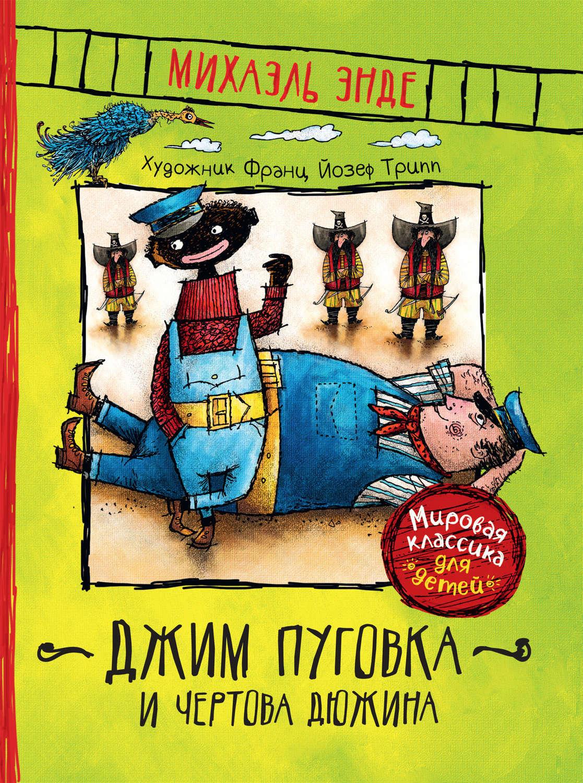"""Книга """"Как Джим Пуговка появился в Медландии"""" — купить в интернет ..."""