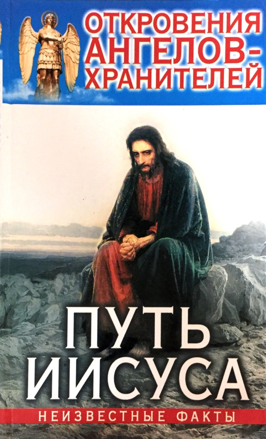 Ренат Гарифзянов. Откровения Ангелов-Хранителей. Путь Иисуса