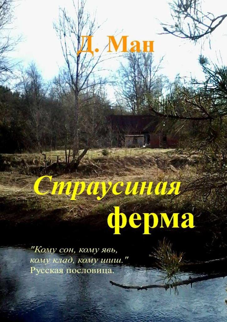Д. Ман. Страусиная ферма