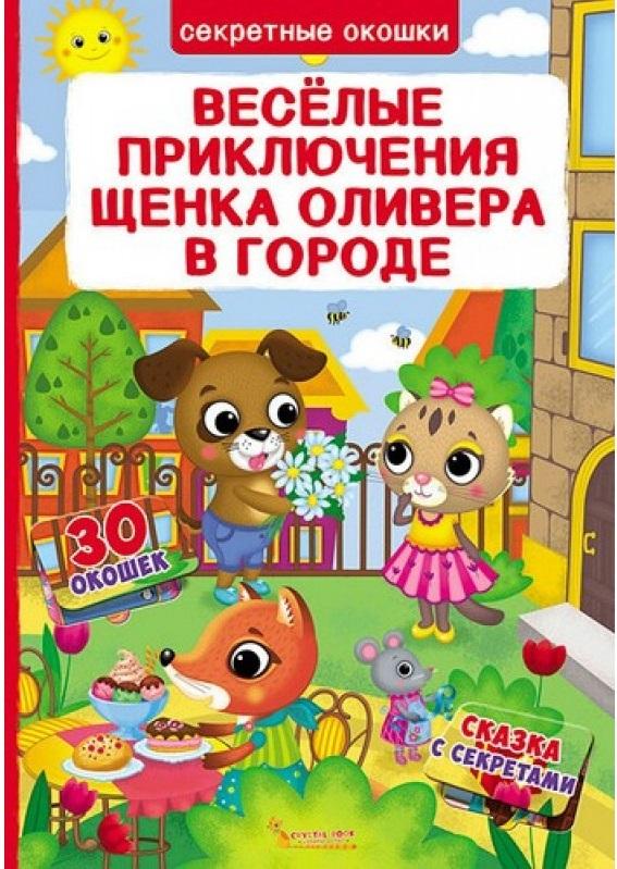 Д.В. Лысакова. Веселые приключения щенка Оливера в городе
