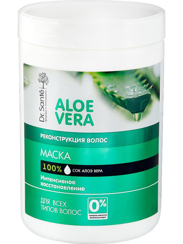 """Dr.Sante """"Aloe Vera"""" Маска для волос """"Реконструкция"""" для всех типов волос, 1000 мл"""