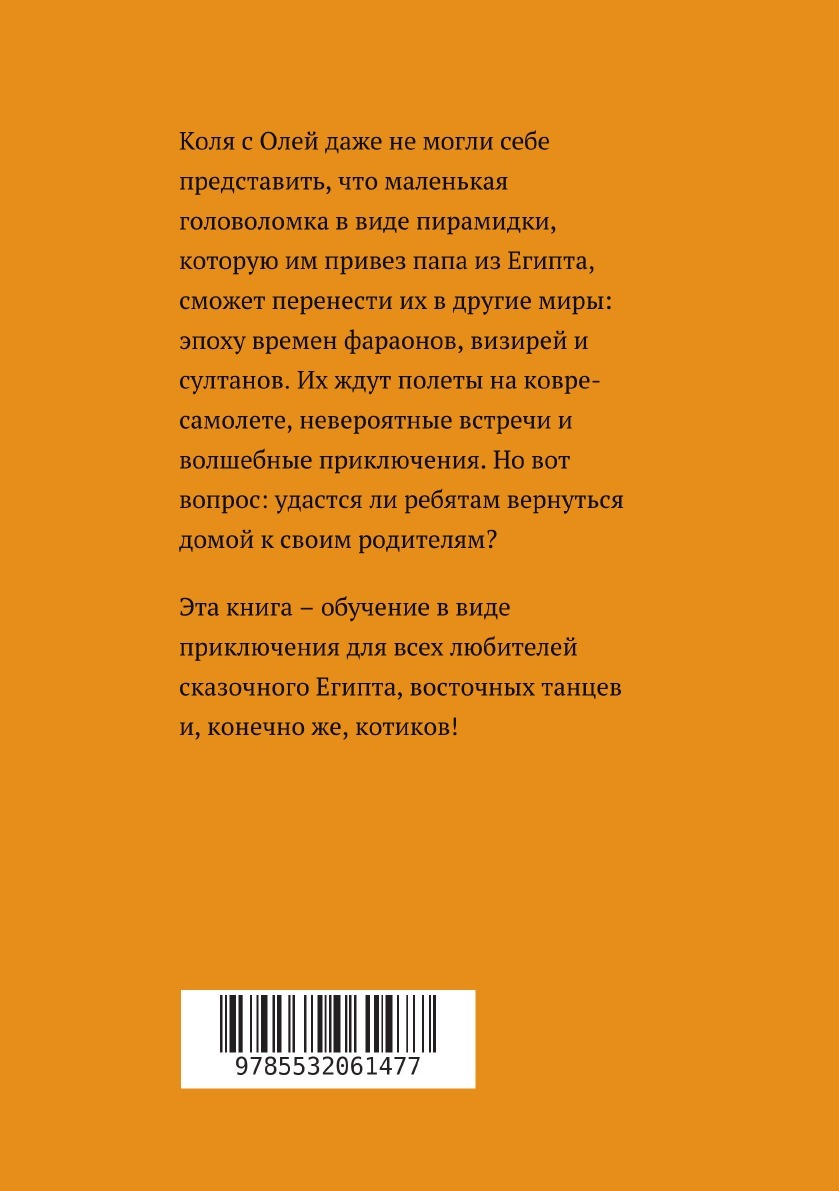 Екатерина Гаврилова. Путешествие на Восток. Тайна Дагмана