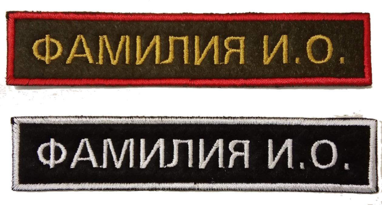 Шеврон с фамилией военный, нашивка на липучке велкро, 2 шт
