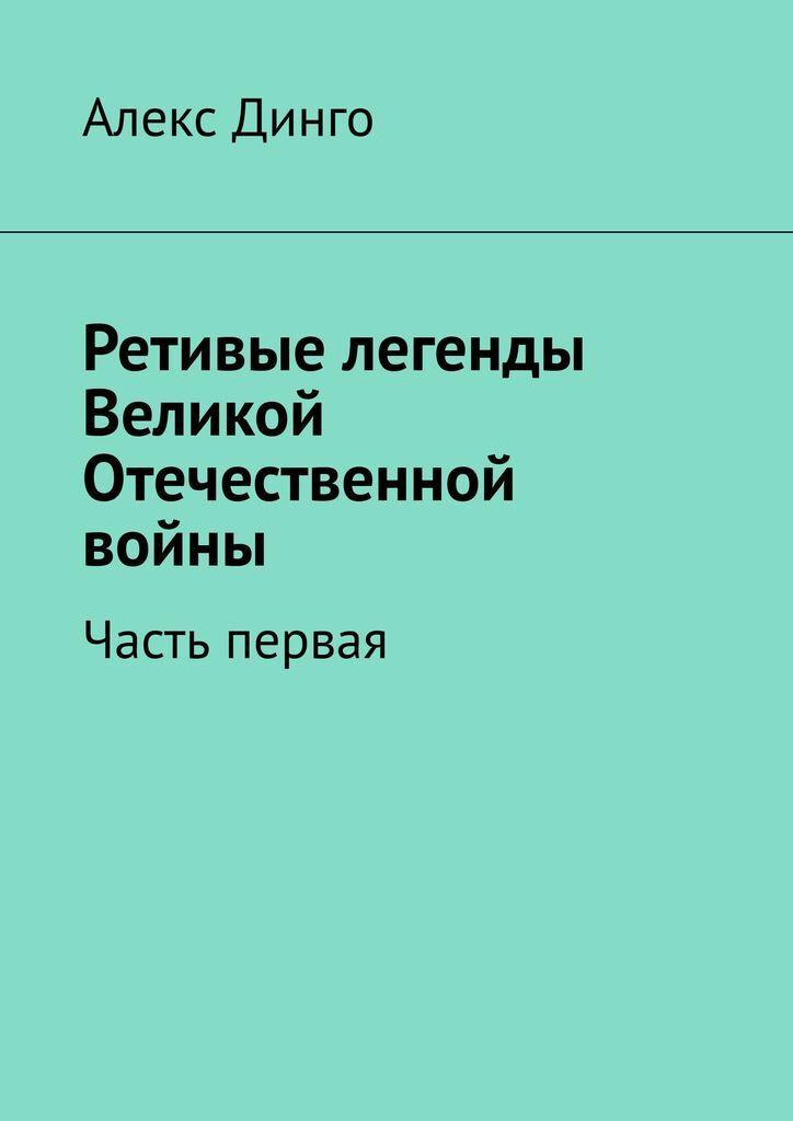 Ретивые легенды Великой Отечественной войны #1