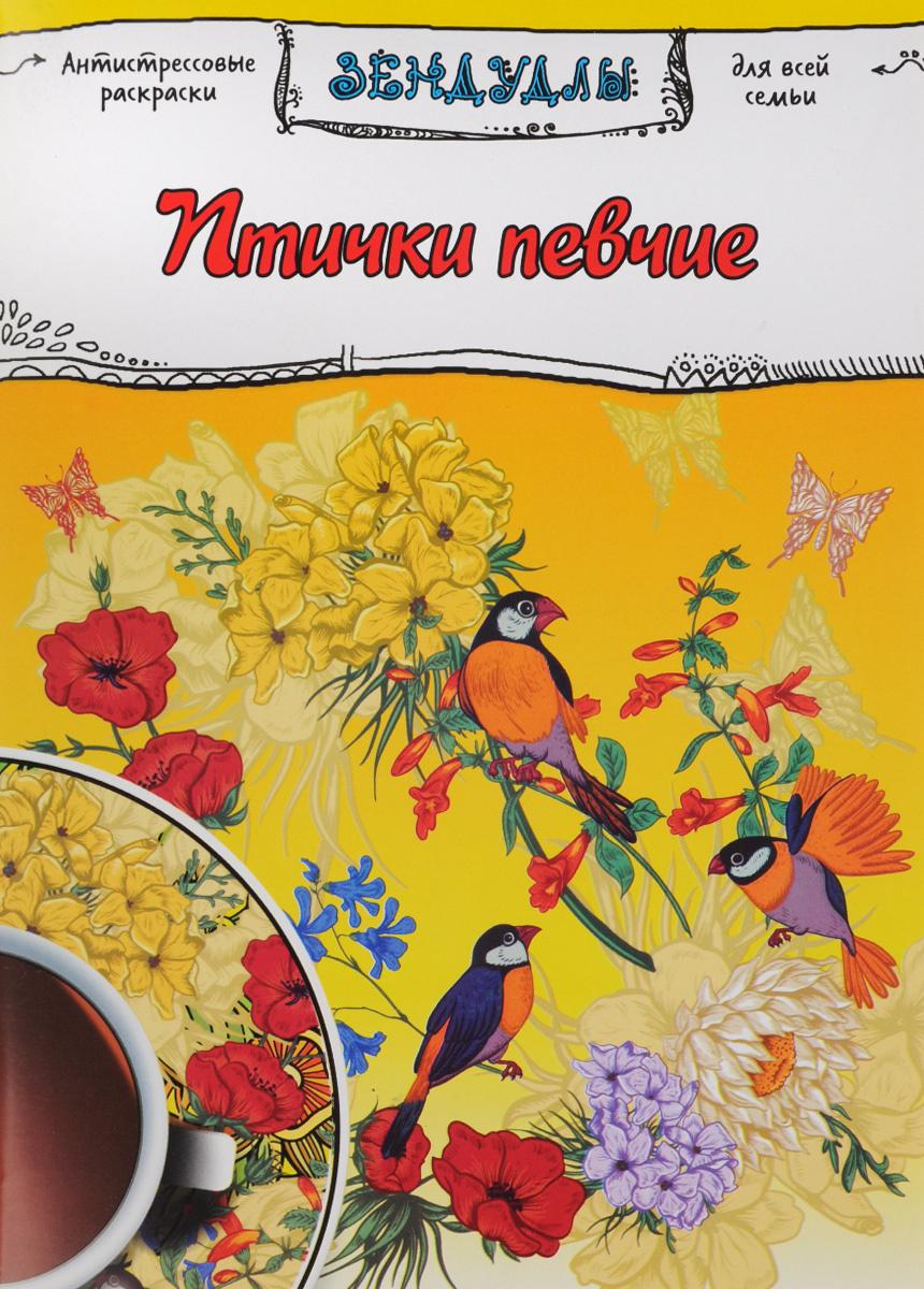 """Книга """"Раскраска антистресс для взрослых. Птички певчие ..."""
