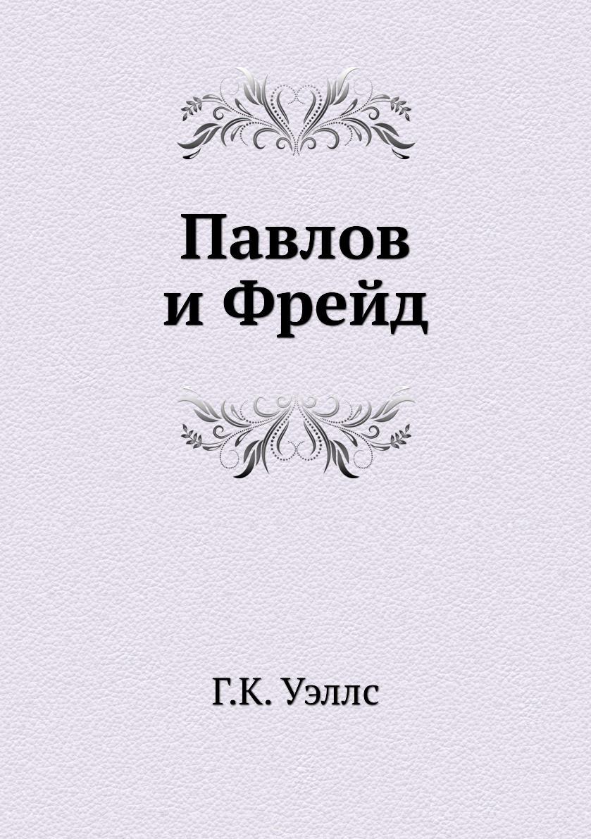 Павлов и Фрейд #1