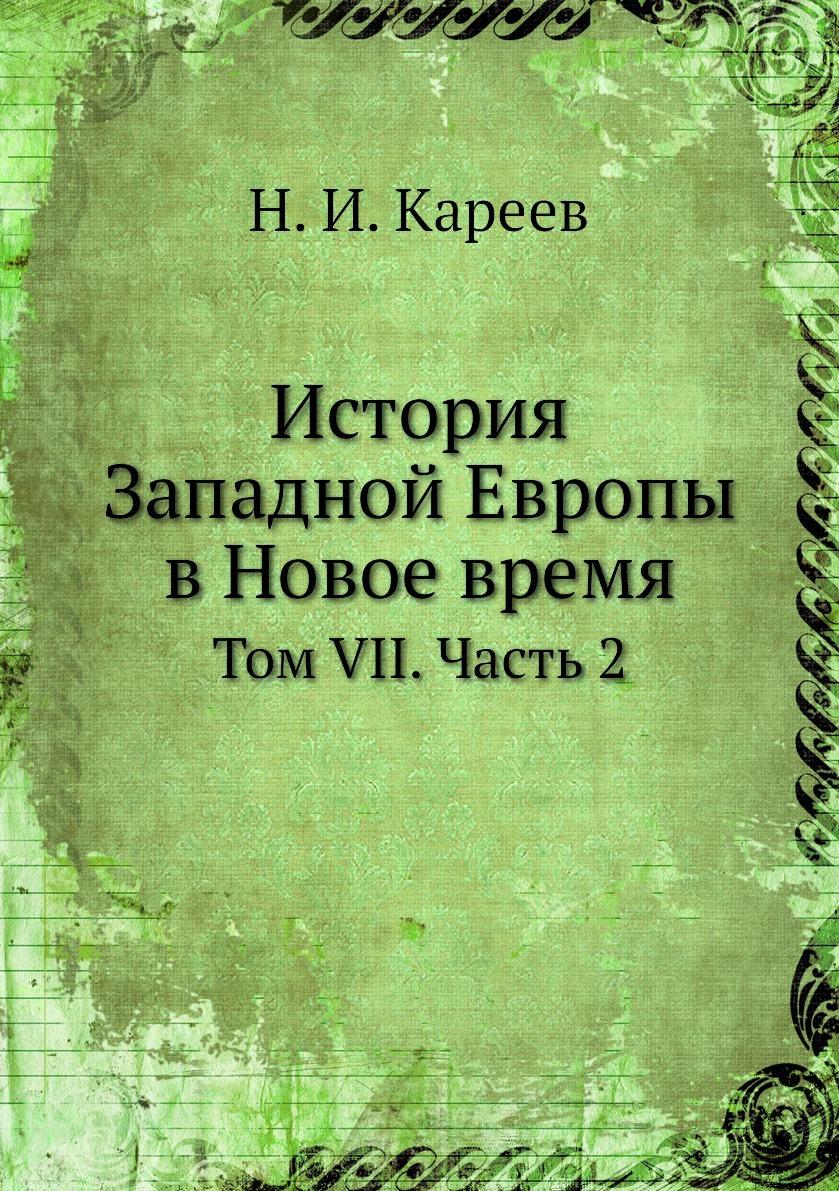 История Западной Европы в Новое время. Том VII. Часть 2 #1
