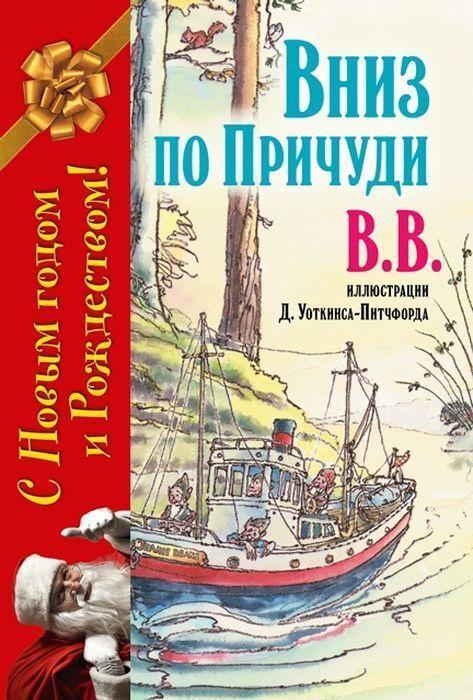 Вниз по Причуди. Вверх по Причуди и обратно (новогодний комплект из 2 книг) | BB (Дeнис Уоткинс-Питчфорд) #1