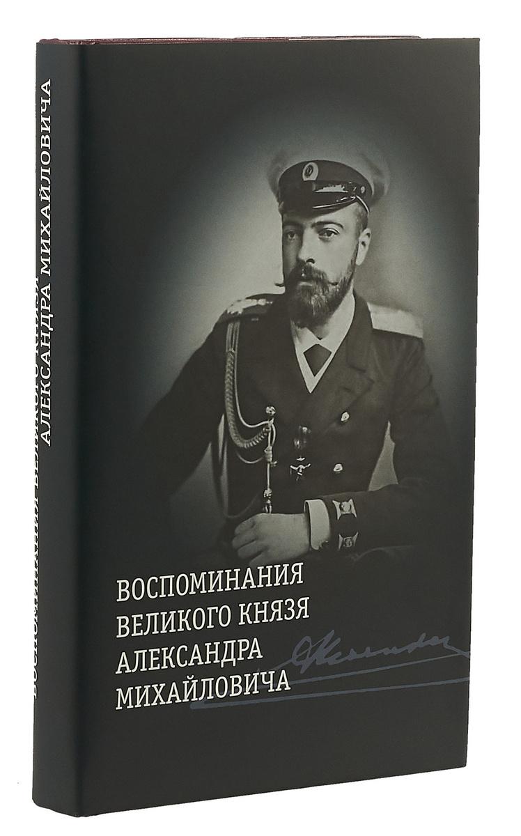 Воспоминания великого князя Александра Михайловича   Хрусталев Владимир Михайлович  #1