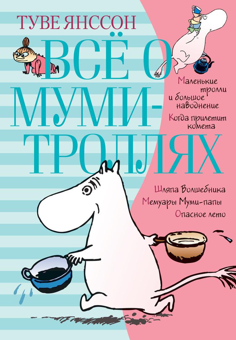 Всё о Муми-троллях. Книга 1  | Янссон Туве, Янссон Туве #1