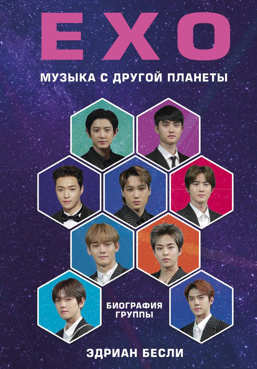 EXO. Музыка с другой планеты. Биография группы | Бесли Эдриан  #1