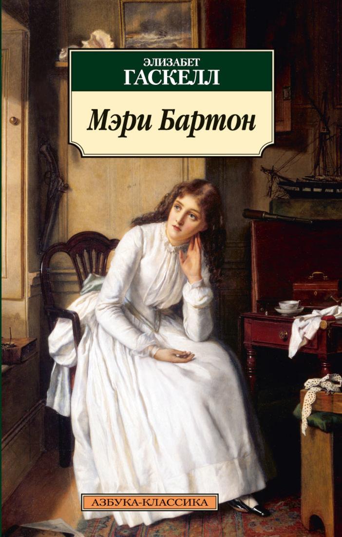 Мэри Бартон | Гаскелл Элизабет #1