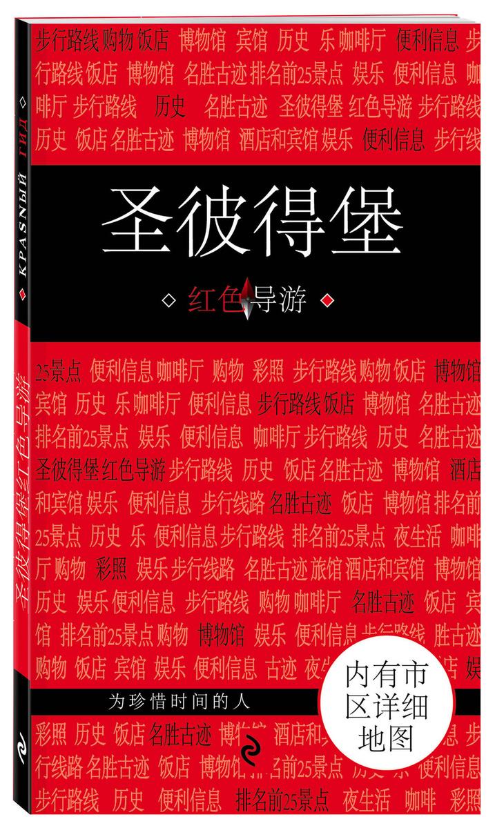 Санкт-Петербург на китайском языке   Нет автора #1
