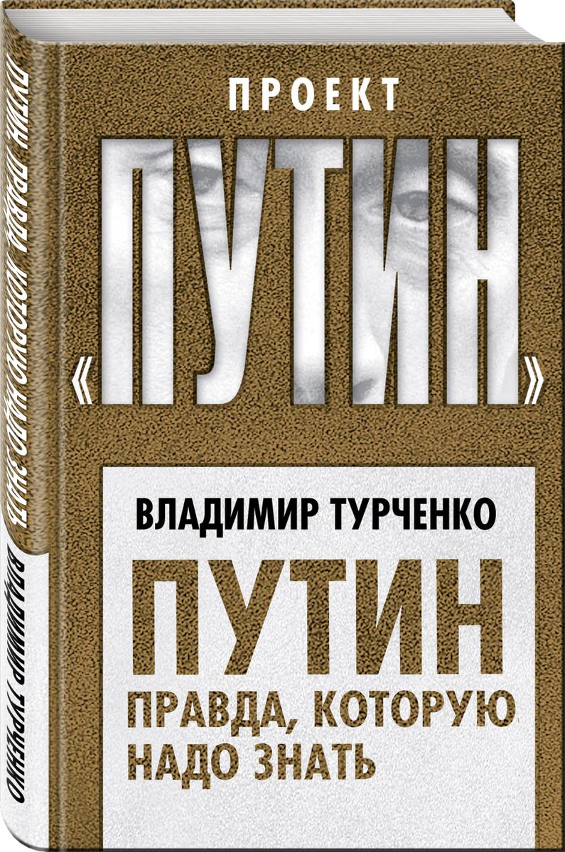 (2018)Путин. Правда, которую надо знать | Турченко Владимир Николаевич  #1