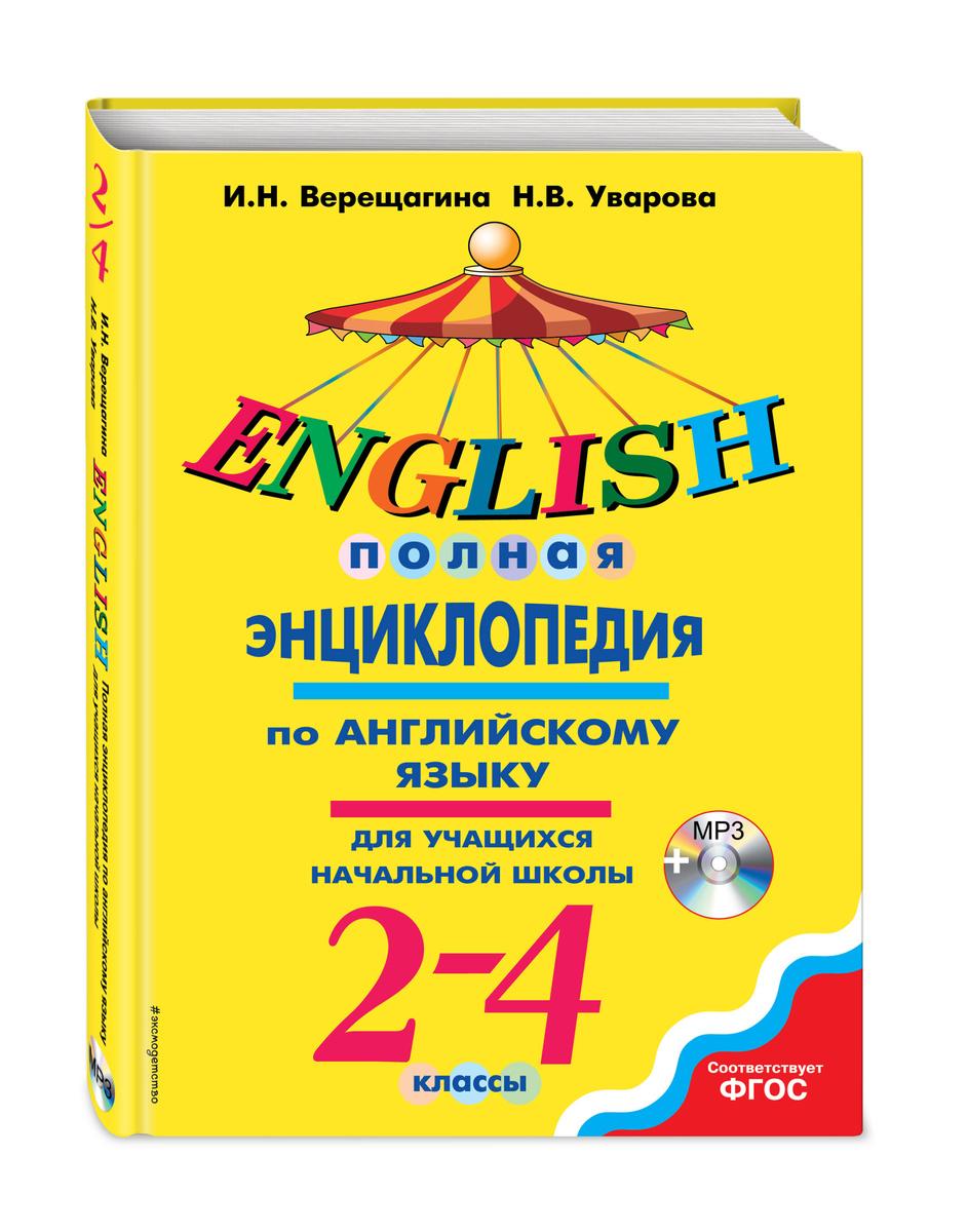 (2019)Полная энциклопедия по английскому языку для учащихся начальной школы. 2-4 классы + компакт-диск #1