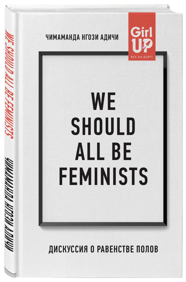 We should all be feminists. Дискуссия о равенстве полов   Адичи Нгози Чимаманда  #1