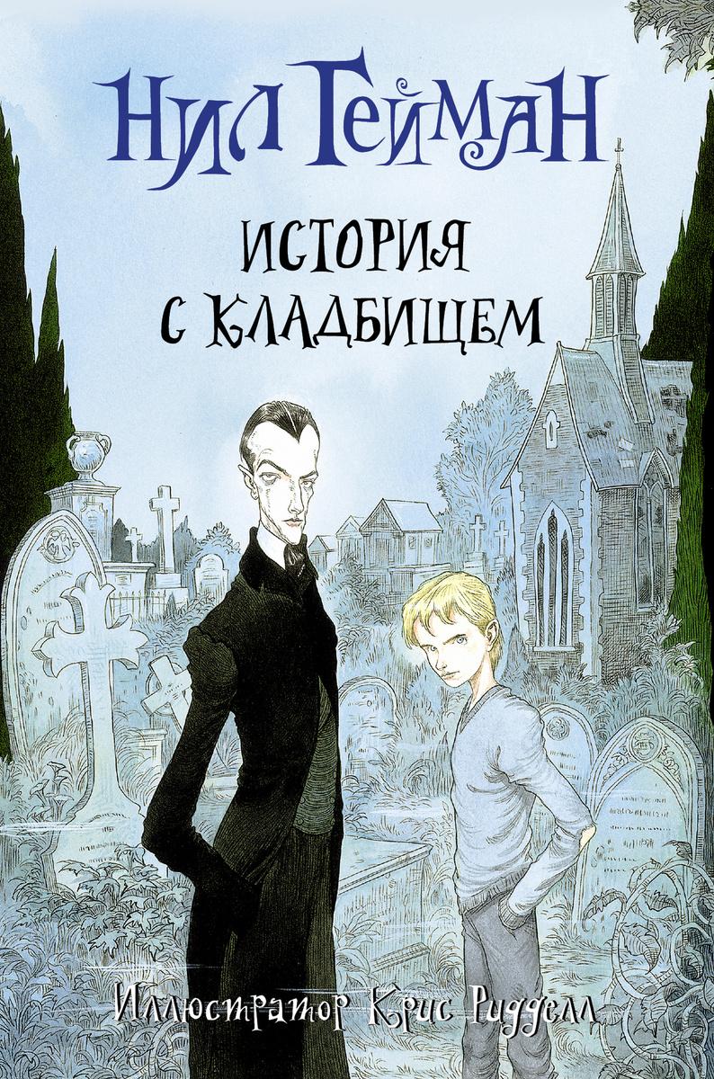 История с кладбищем | Гейман Нил #1