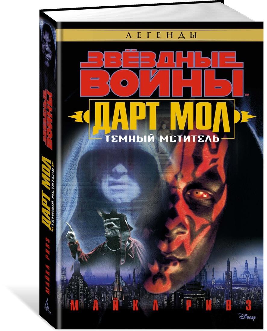 Звёздные Войны. Дарт Мол. Темный мститель   Ривз Майкл #1