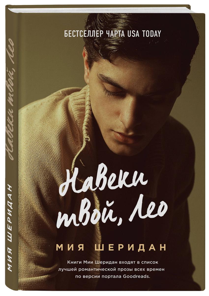 Навеки твой, Лео | Шеридан Миа #1
