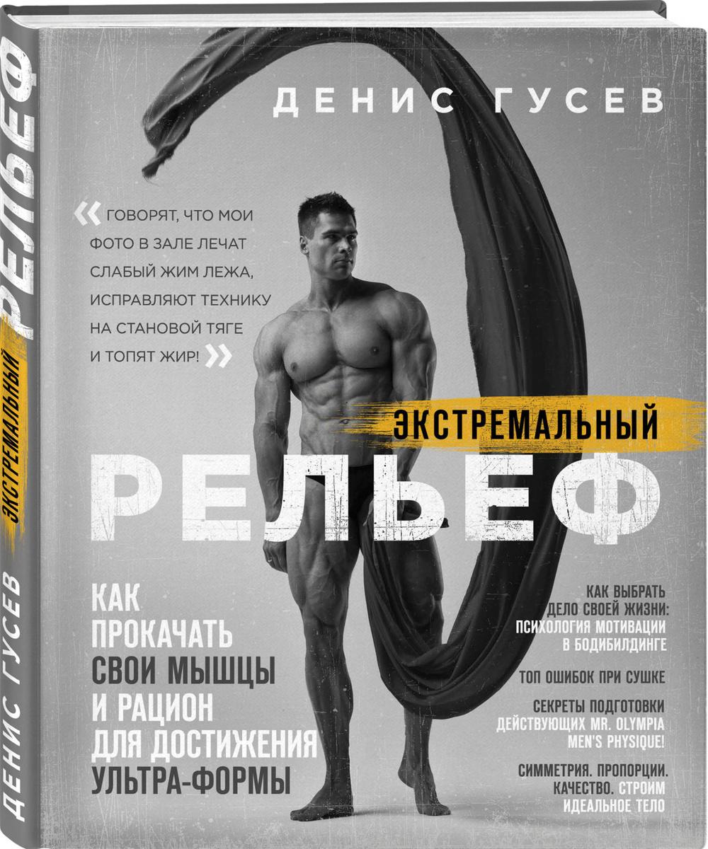 Денис Гусев. Экстремальный рельеф. Как прокачать свои мышцы и рацион для достижения ультра-формы   Гусев #1