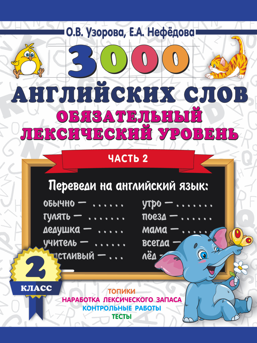 3000 английских слов. Обязательный лексический уровень 2 класс. Часть 2   Узорова Ольга Васильевна  #1