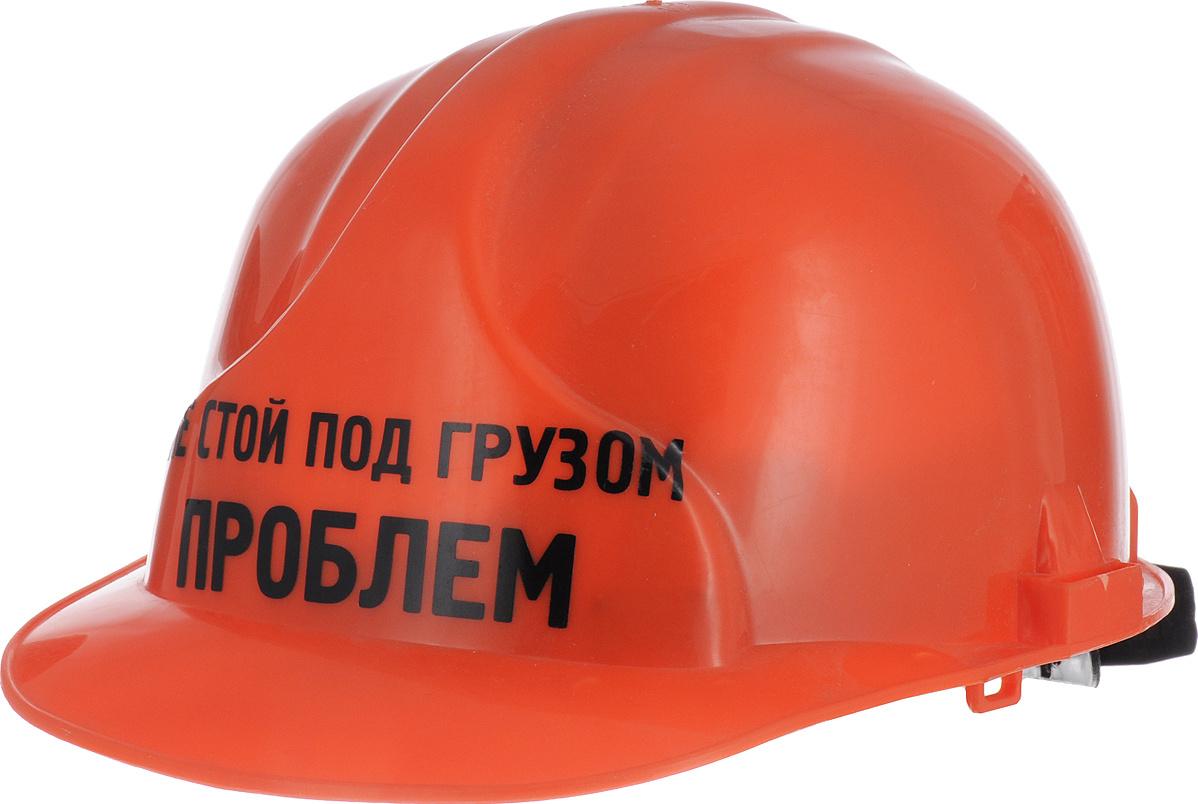 """Каска """"Не стой под грузом проблем"""", цвет: оранжевый #1"""