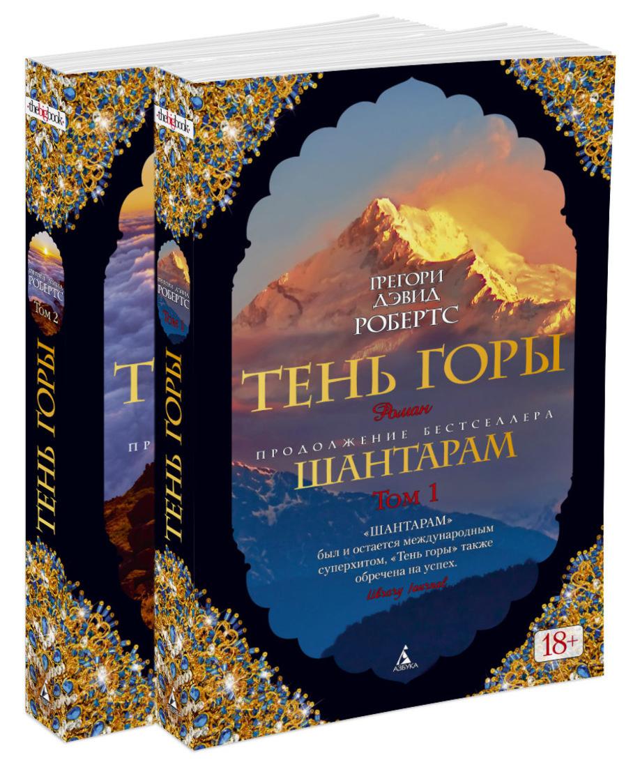 Шантарам-2. Тень горы (в 2-х томах) (комплект) | Робертс Грегори Дэвид  #1