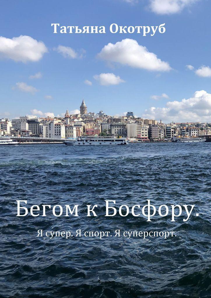 Бегом к Босфору #1