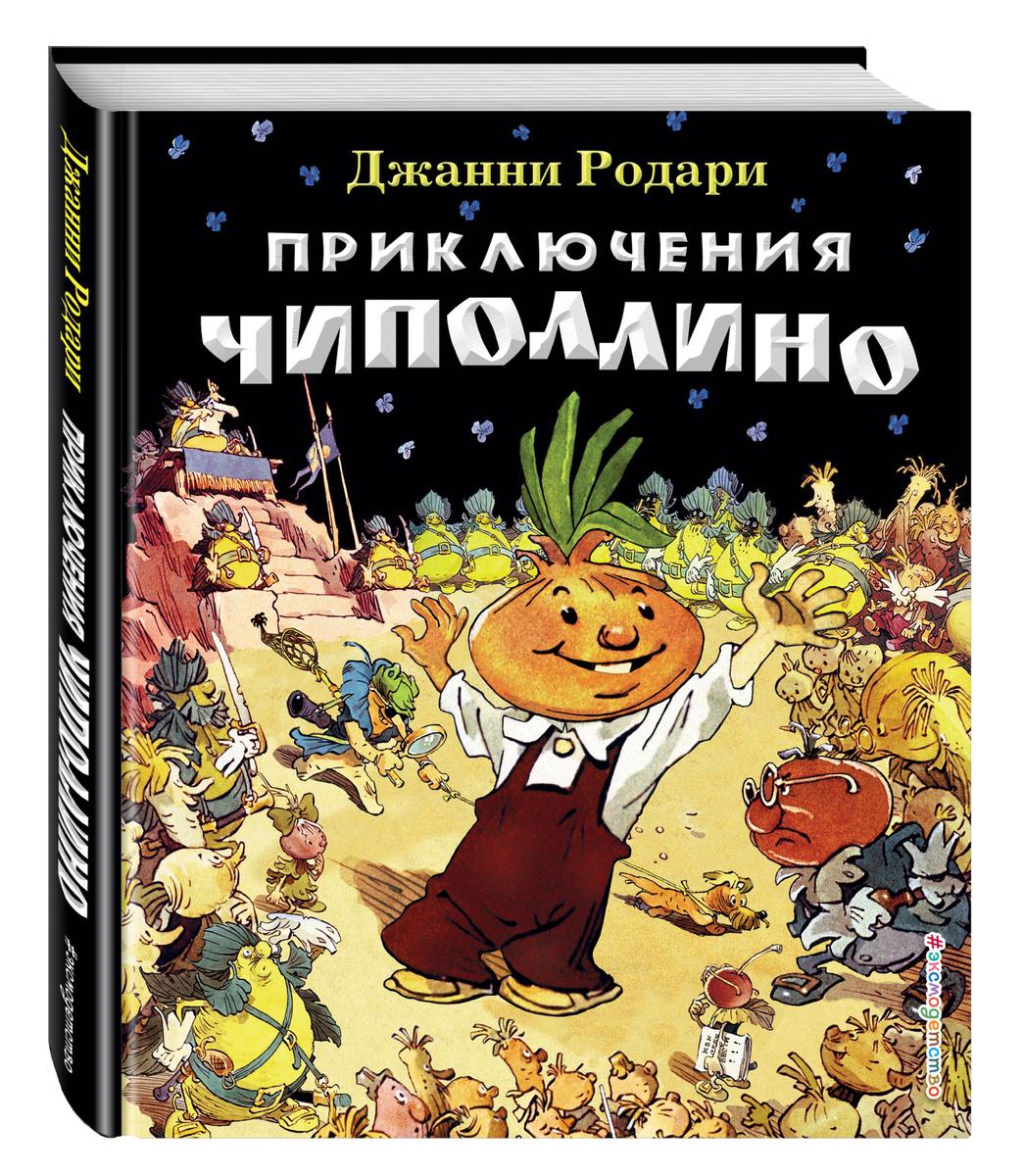 Приключения Чиполлино (ил. Е. Мигунова) | Родари Джанни #1