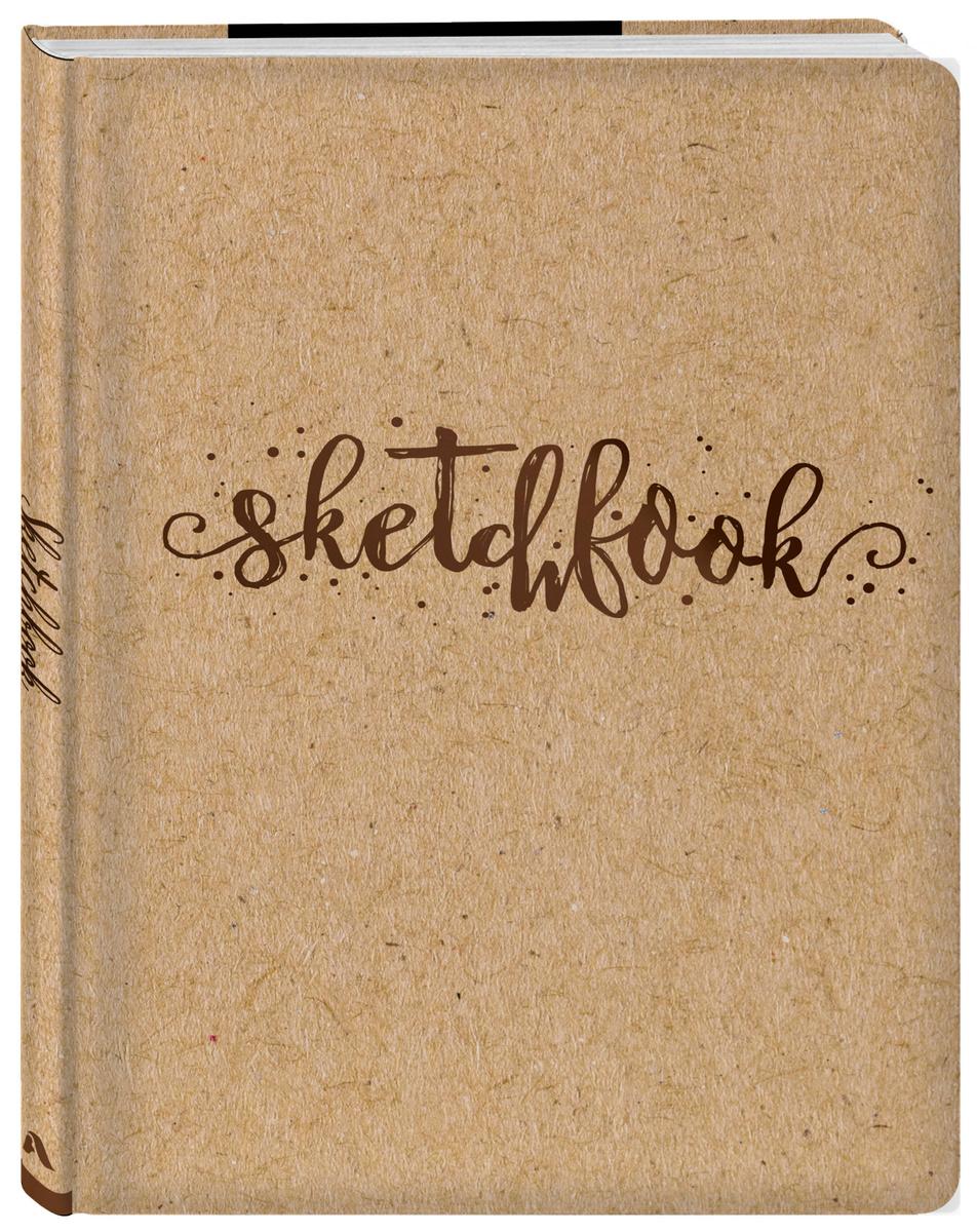 Скетчбук. Sketchbook (обложка крафт) (Арте) | Нет автора #1