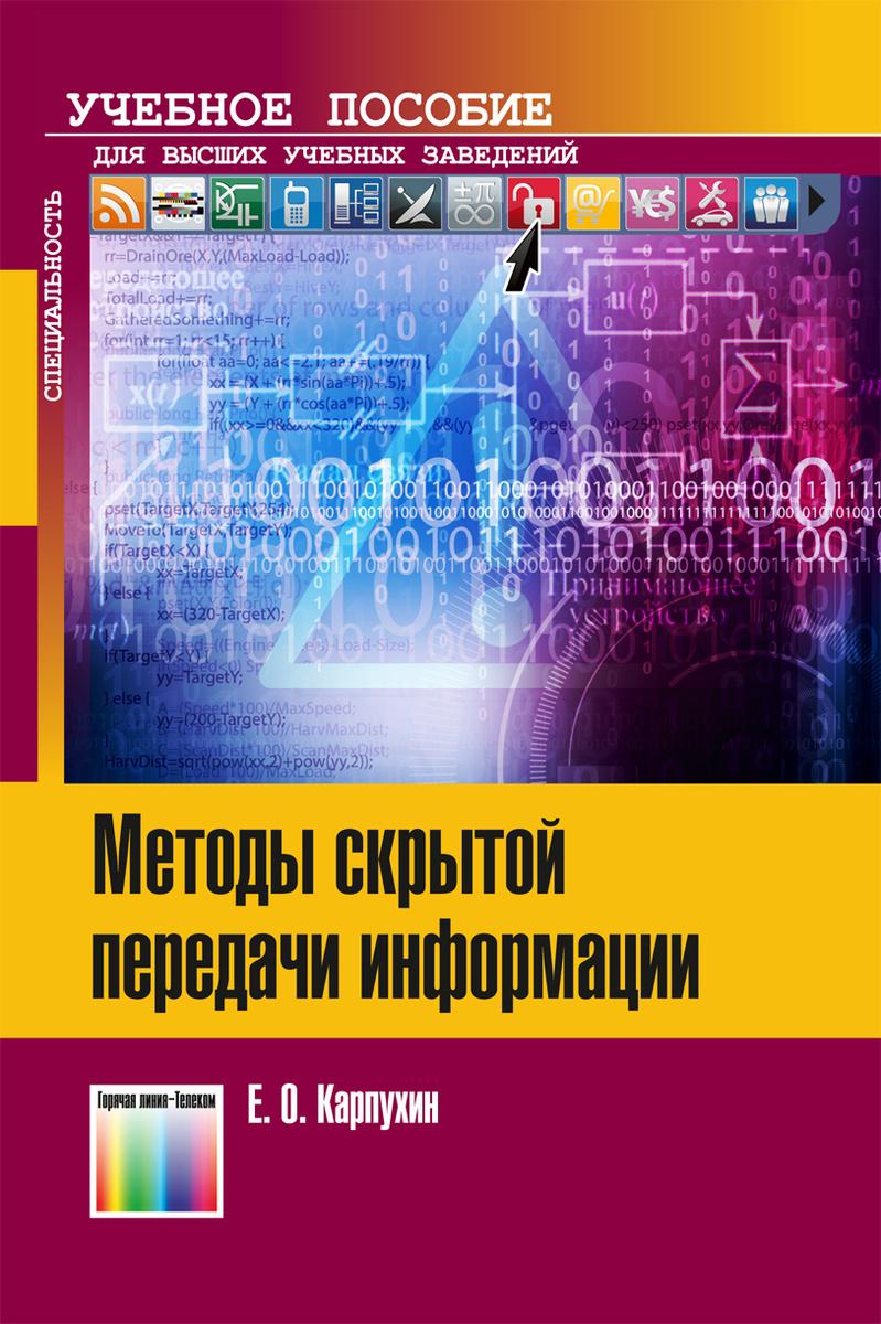 Методы скрытой передачи информации. Учебное пособие для вузов  #1