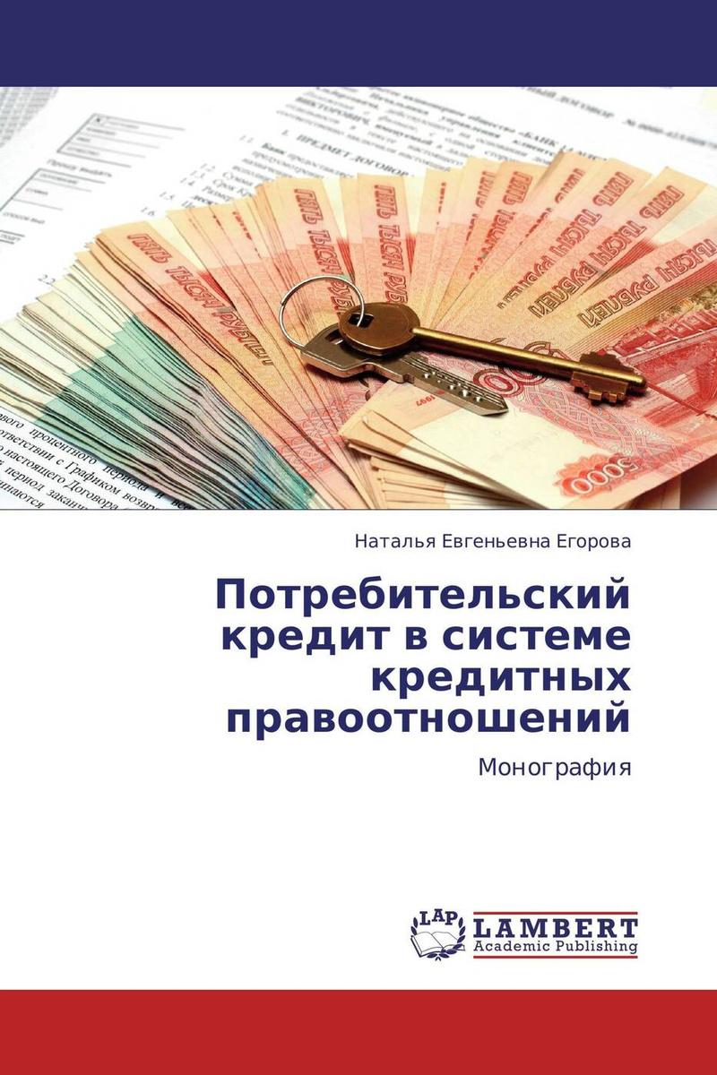 Потребительский кредит в системе кредитных правоотношений  #1