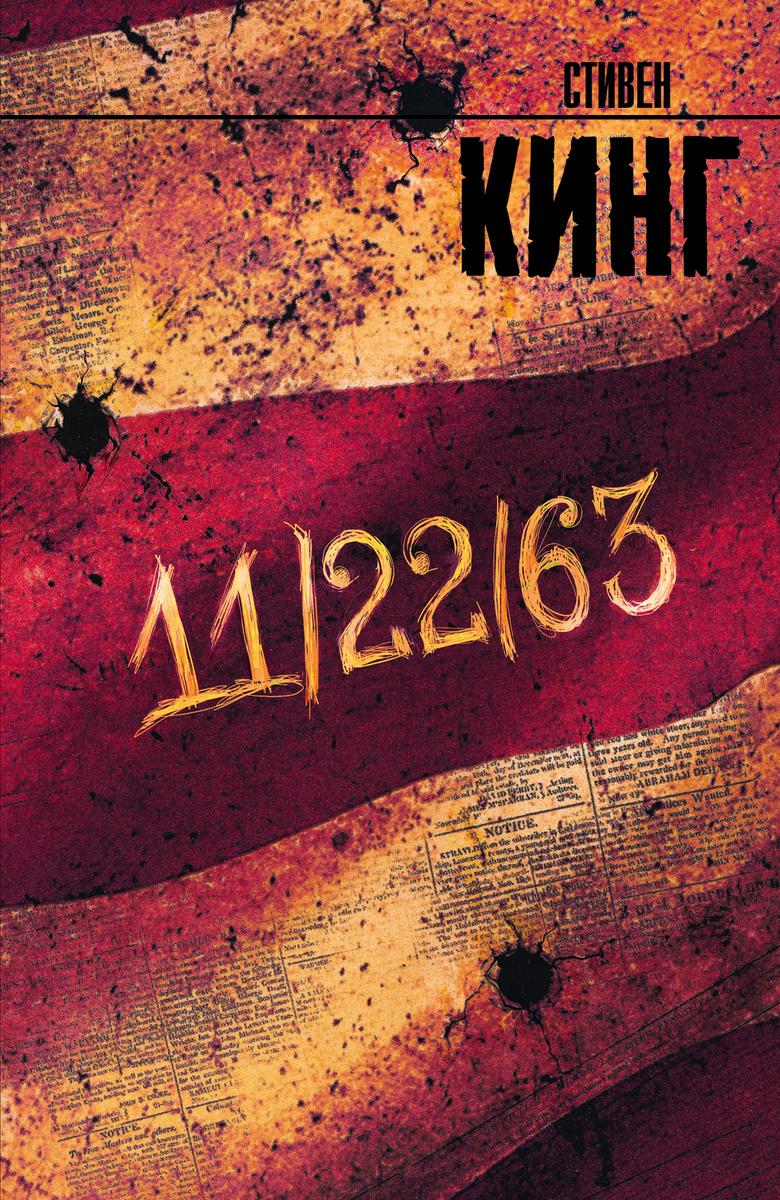 (2020)11/22/63 / 11/22/63 | Кинг Стивен #1