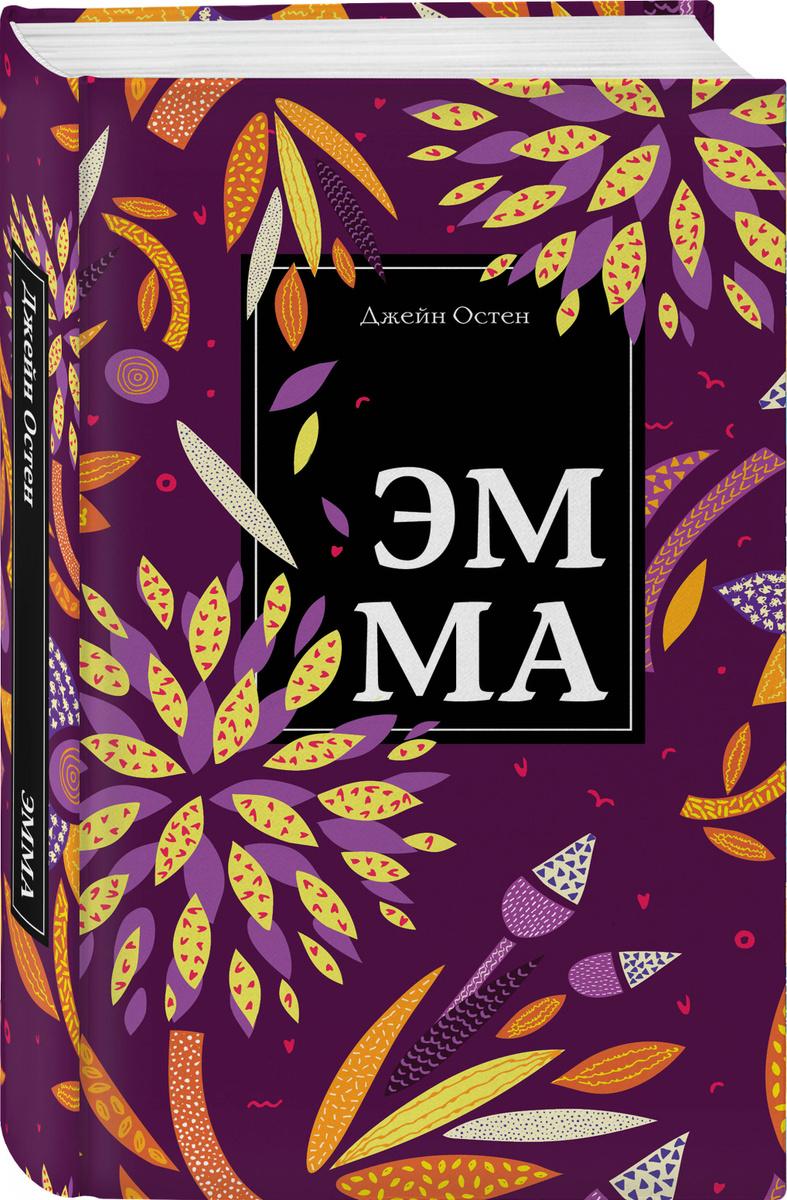 Эмма | Остен Джейн #1