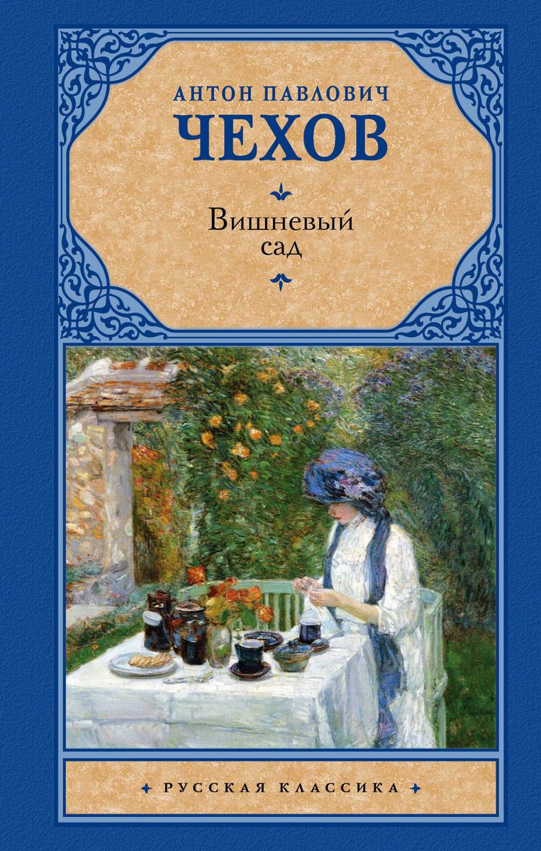 Вишневый сад | Чехов Антон Павлович #1