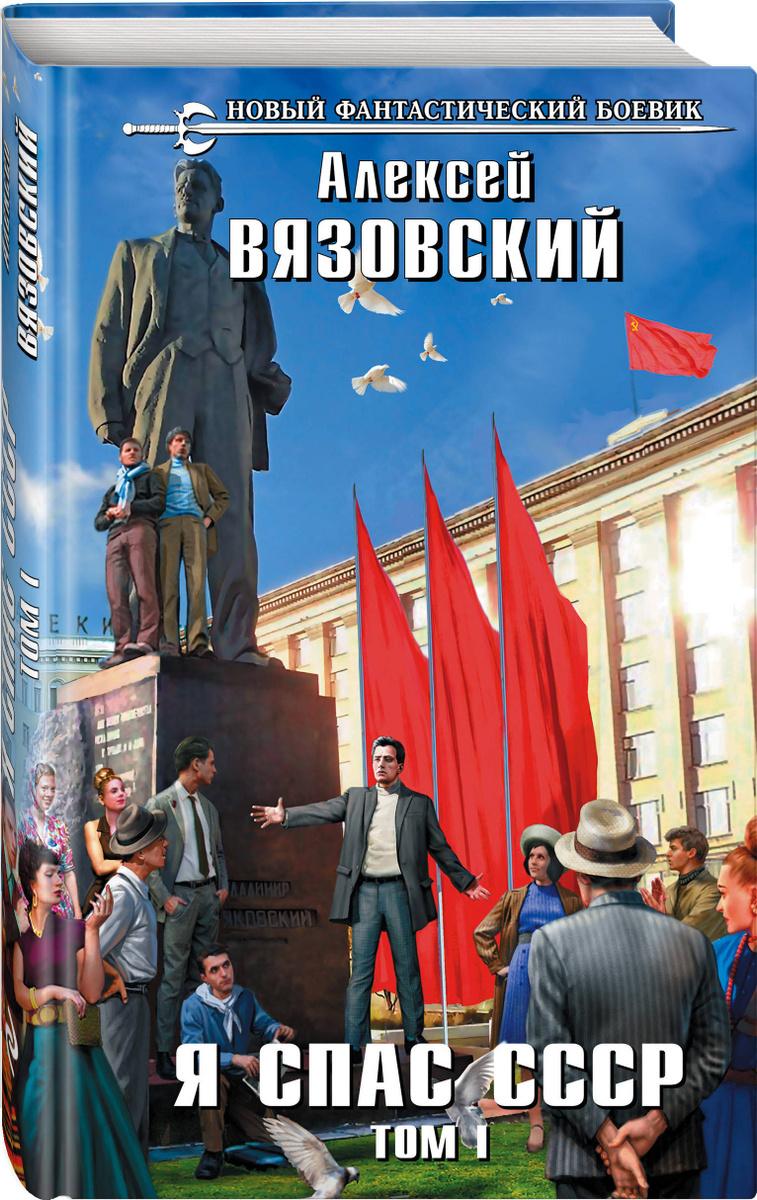 Я спас СССР. Том I | Вязовский Алексей Викторович #1