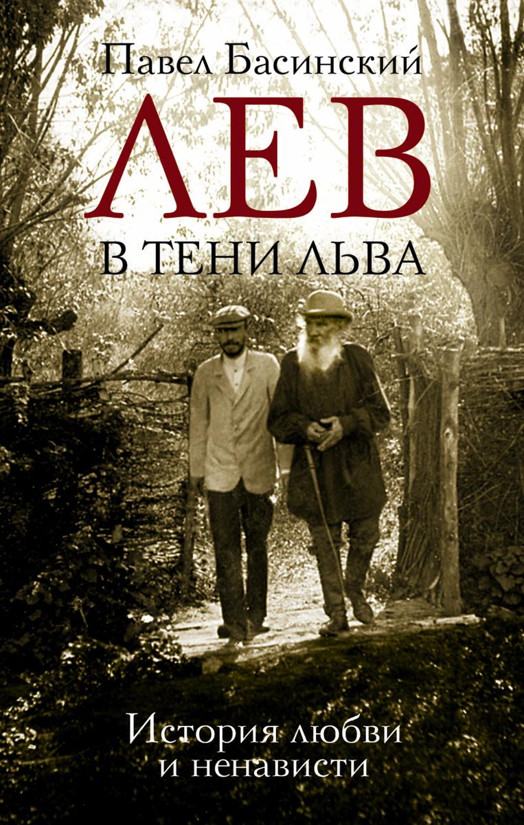 Лев в тени Льва   Басинский Павел Валерьевич #1