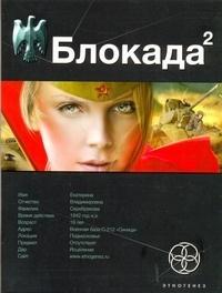 Блокада. Кн. 2. Тень Зигфрида #1