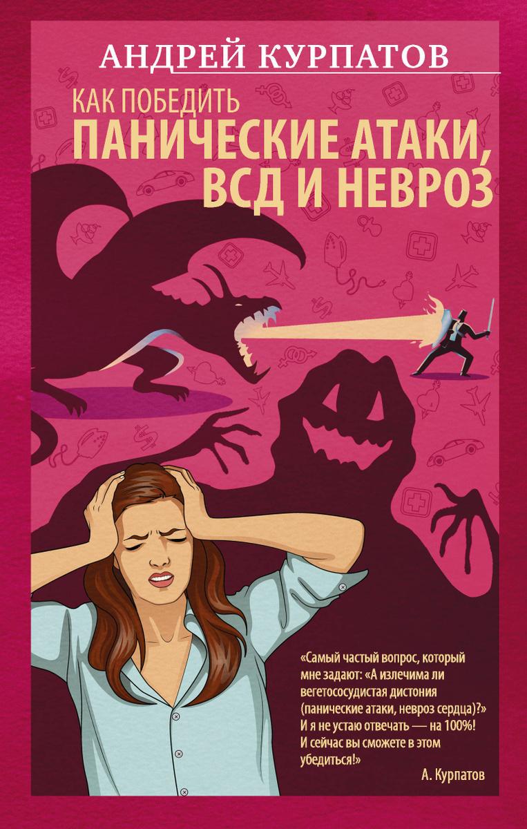 (2018)Как победить панические атаки, ВСД и невроз | Курпатов Андрей Владимирович  #1