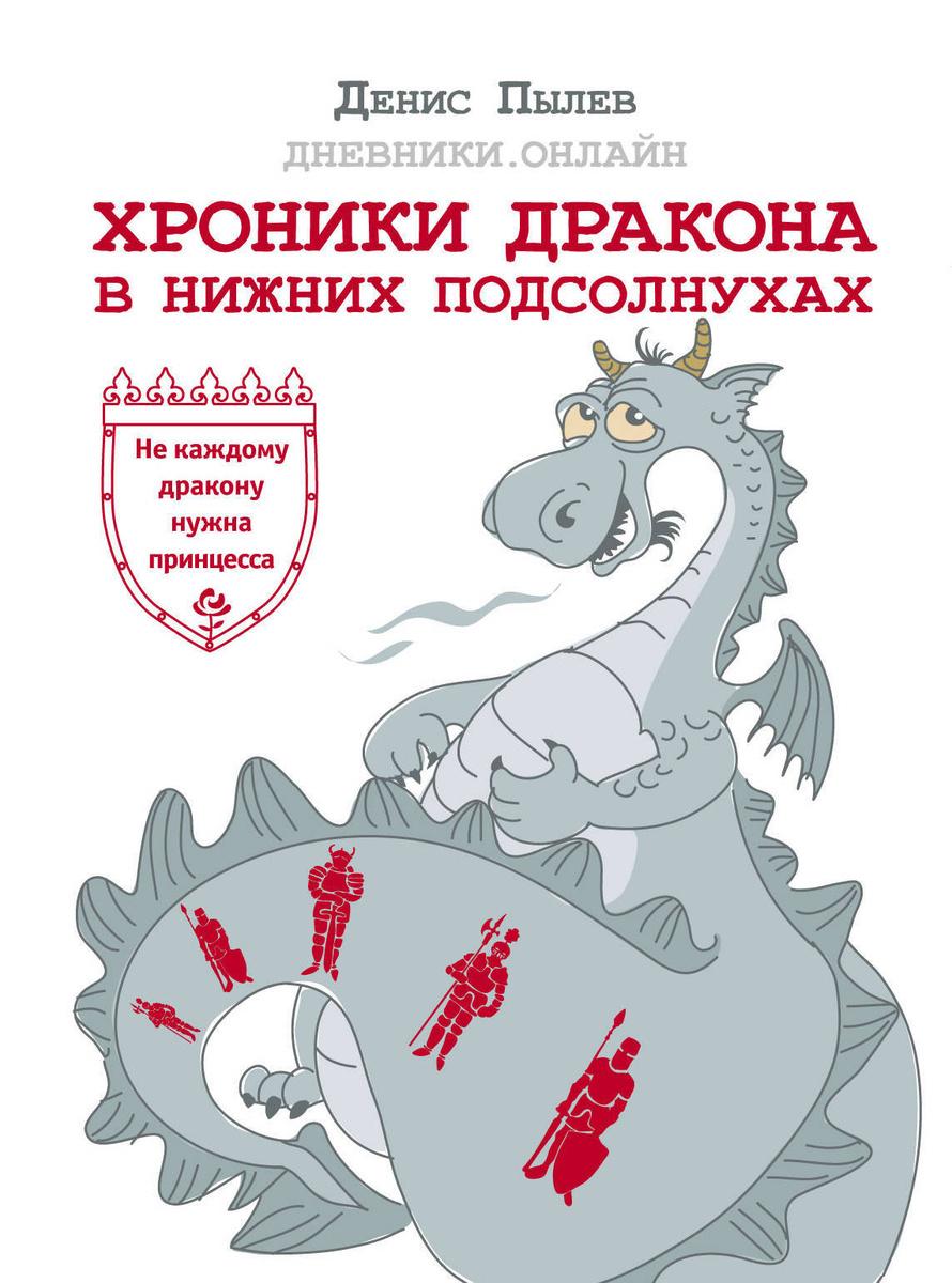 Хроники Дракона в Нижних Подсолнухах   Пылев Денис Анатольевич  #1
