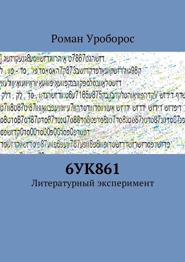 6УК861 #1