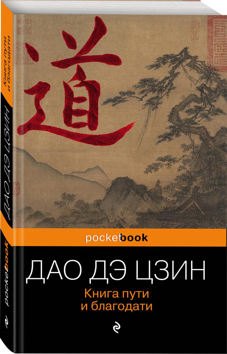 Дао Дэ Цзин. Книга пути и благодати | Нет автора #1