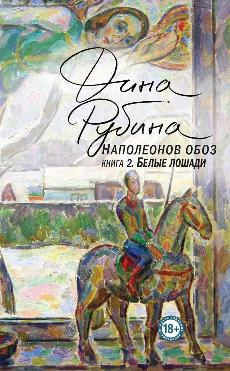 Наполеонов обоз. Книга 2. Белые лошади | Рубина Дина Ильинична  #1