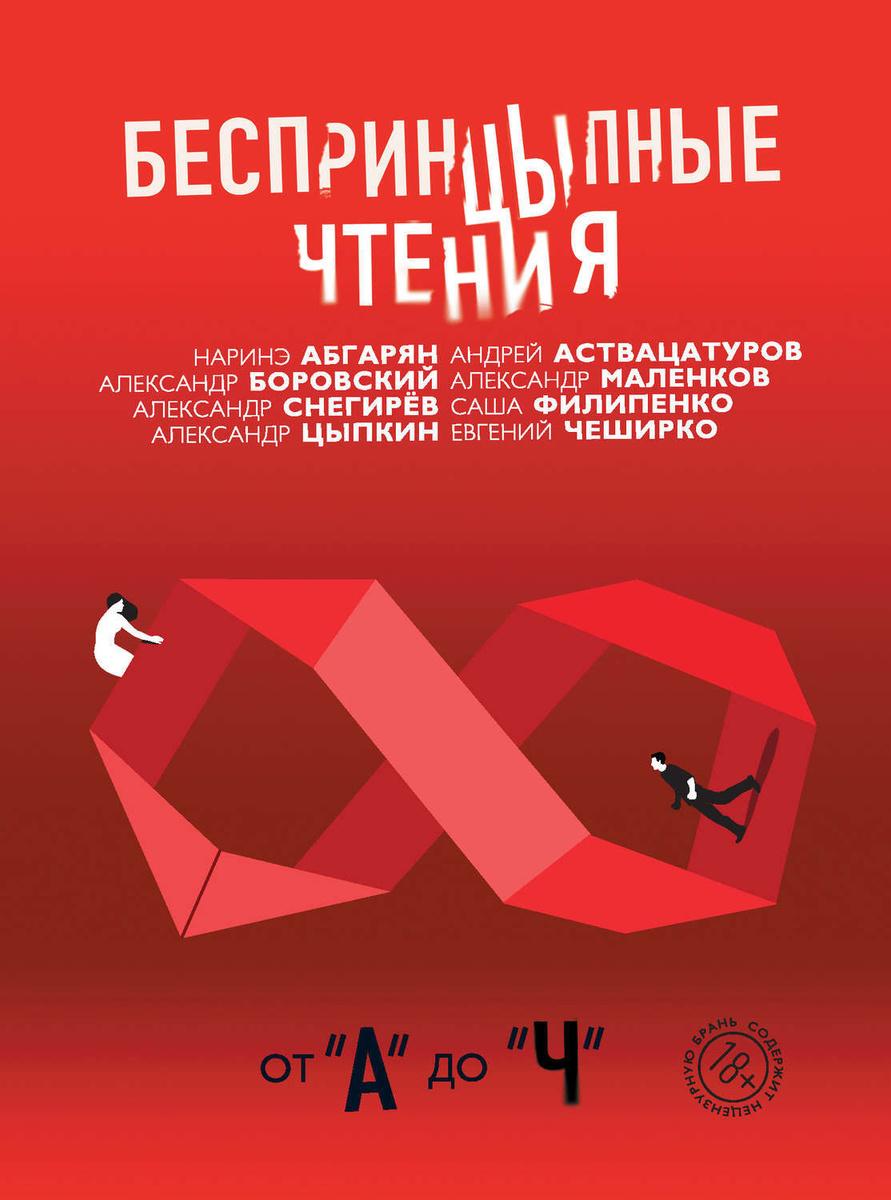 БеспринцЫпные чтения. От «А» до «Ч» | Снегирёв Александр, Абгарян Наринэ Юриковна  #1