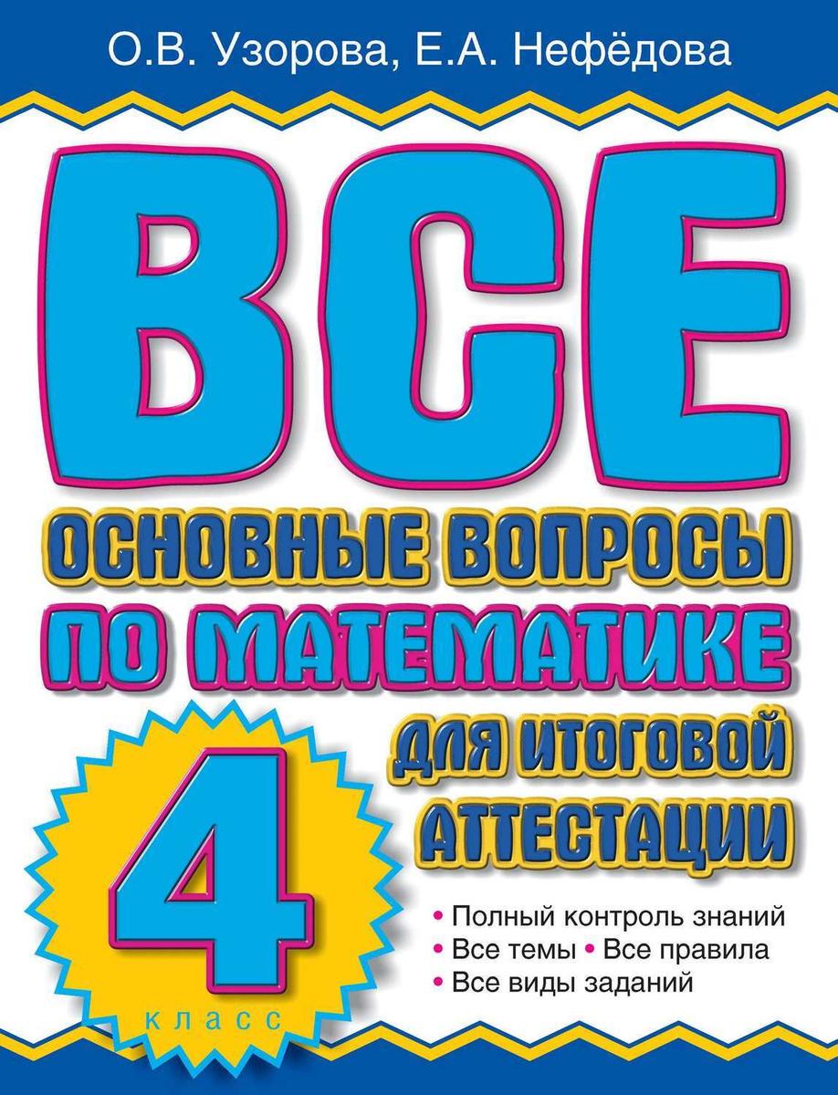 Все основные вопросы по математике для итоговой аттестации. 4 класс | Узорова Ольга Васильевна, Нефёдова #1